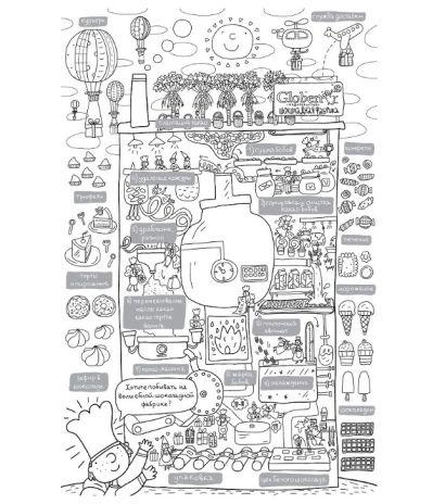 """Огромная раскраска """"Шоколадная фабрика""""120х80см (упаковка: тубус-коробка с европодвесом). Издательство Globen - фото 1"""