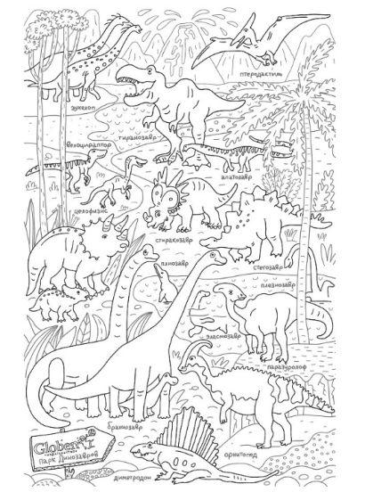 """Огромная раскраска """"Парк динозавров""""120х80см (упаковка: тубус-коробка с европодвесом). Издательство Globen - фото 1"""