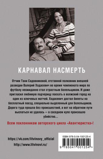 Карнавал насмерть Анна и Сергей Литвиновы
