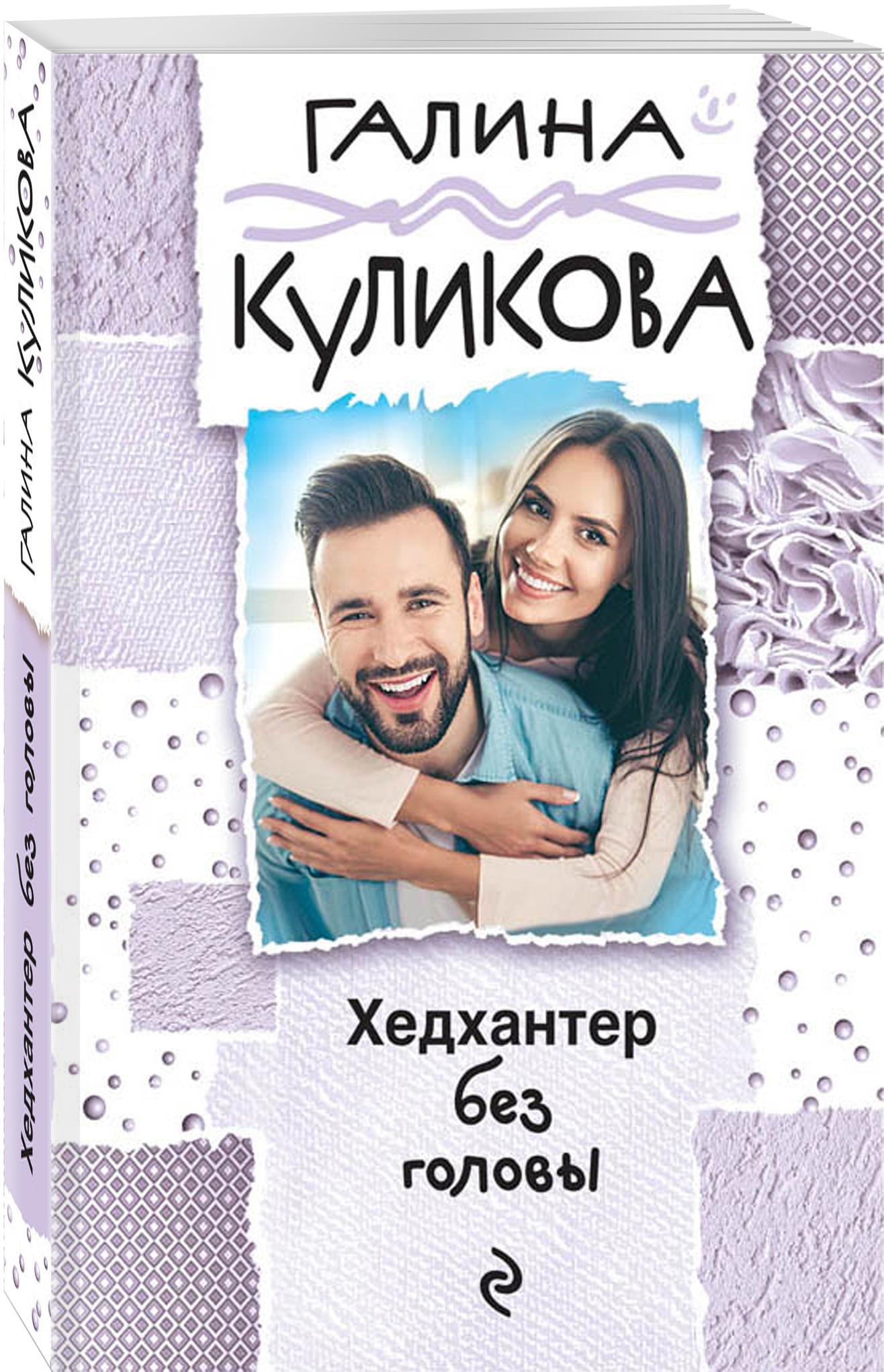 Галина Куликова Хедхантер без головы цена