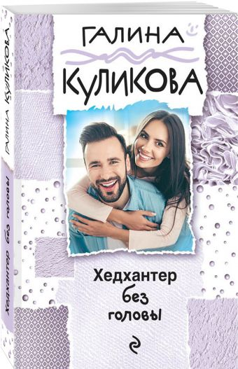 Хедхантер без головы Галина Куликова