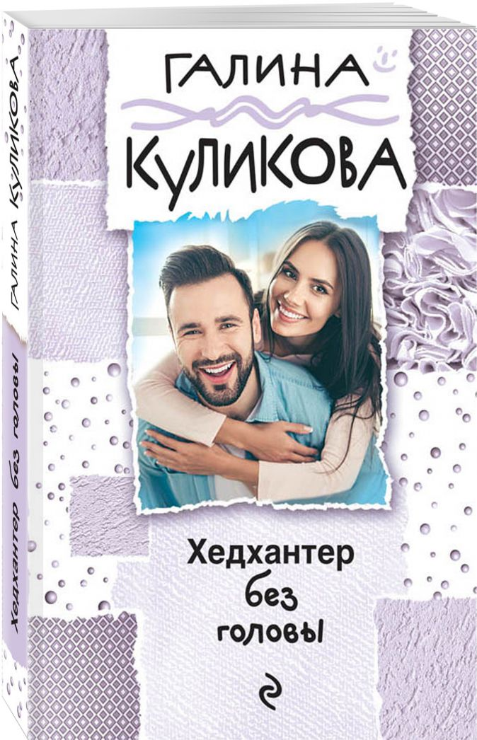 Галина Куликова - Хедхантер без головы обложка книги