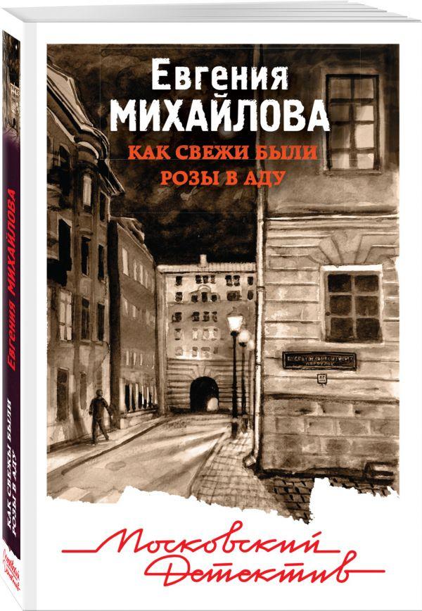 Михайлова Евгения Как свежи были розы в аду