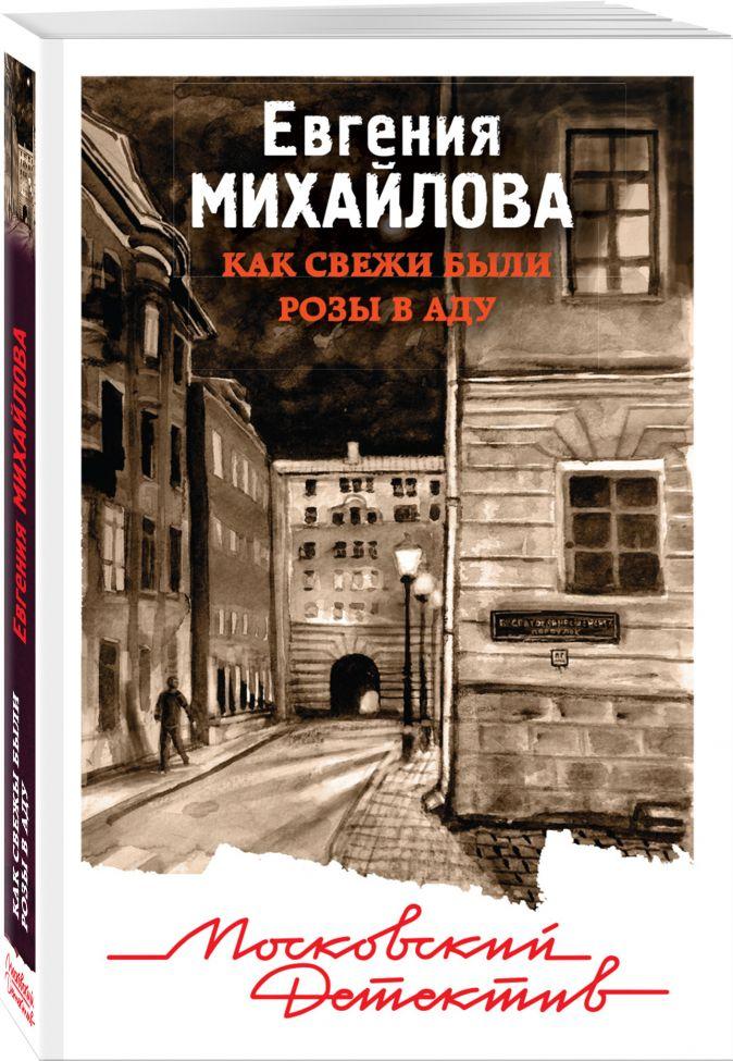 Евгения Михайлова - Как свежи были розы в аду обложка книги