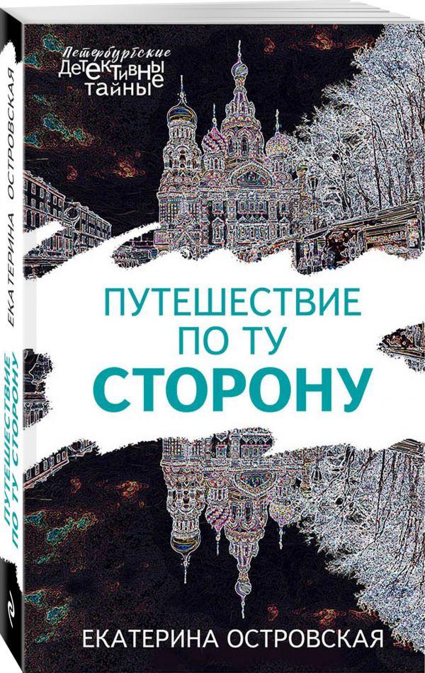 Островская Екатерина Николаевна Путешествие по ту сторону