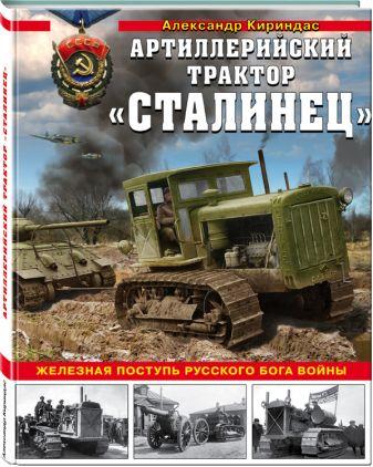 Александр Кириндас - «Сталинец». Железная поступь русского бога войны обложка книги