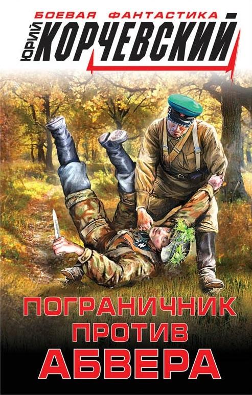 Корчевский Ю.Г. Пограничник против абвера корчевский ю зеленые фуражки пограничник против абвера
