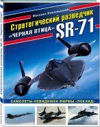 Стратегический разведчик SR-71 «Черная птица». Самолеты-невидимки фирмы «Локхид»