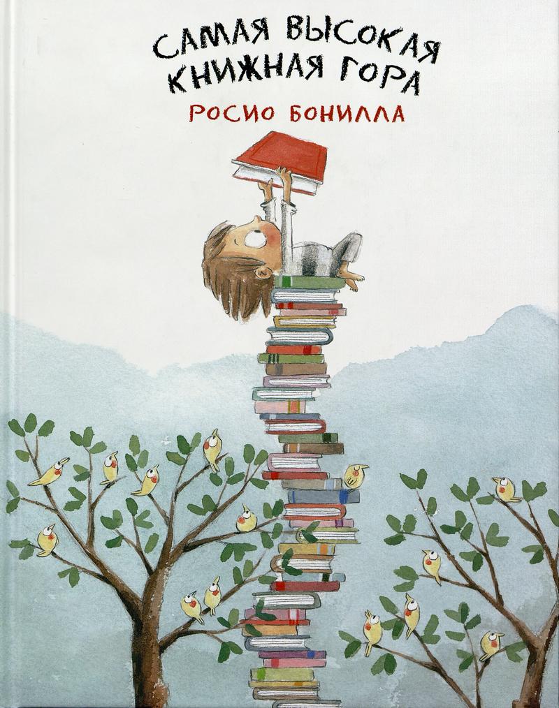 Бонилла Р. Самая высокая книжная гора юлия лим мальчик который хотел летать