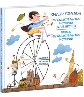 Беллок Х. Назидательные истории для детей. Новые назидательные истории жиглов в и удивительная ящерица весёлые истории для детей