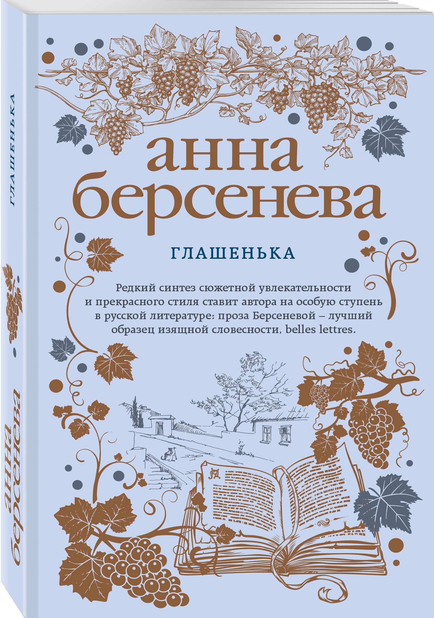 Анна Берсенева Глашенька анна берсенева глашенька