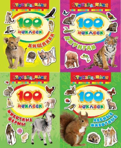 Комплект 100 наклеек 2 - фото 1