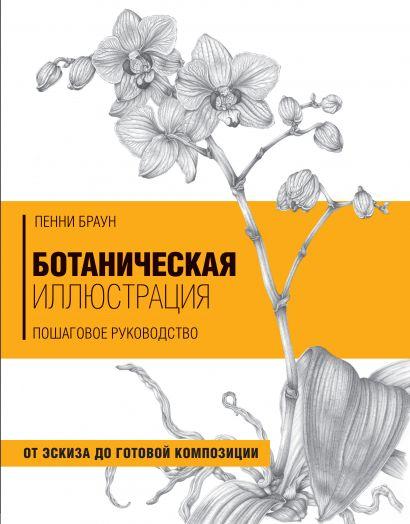 Ботаническая иллюстрация. Пошаговое руководство. От эскиза до готовой композиции - фото 1
