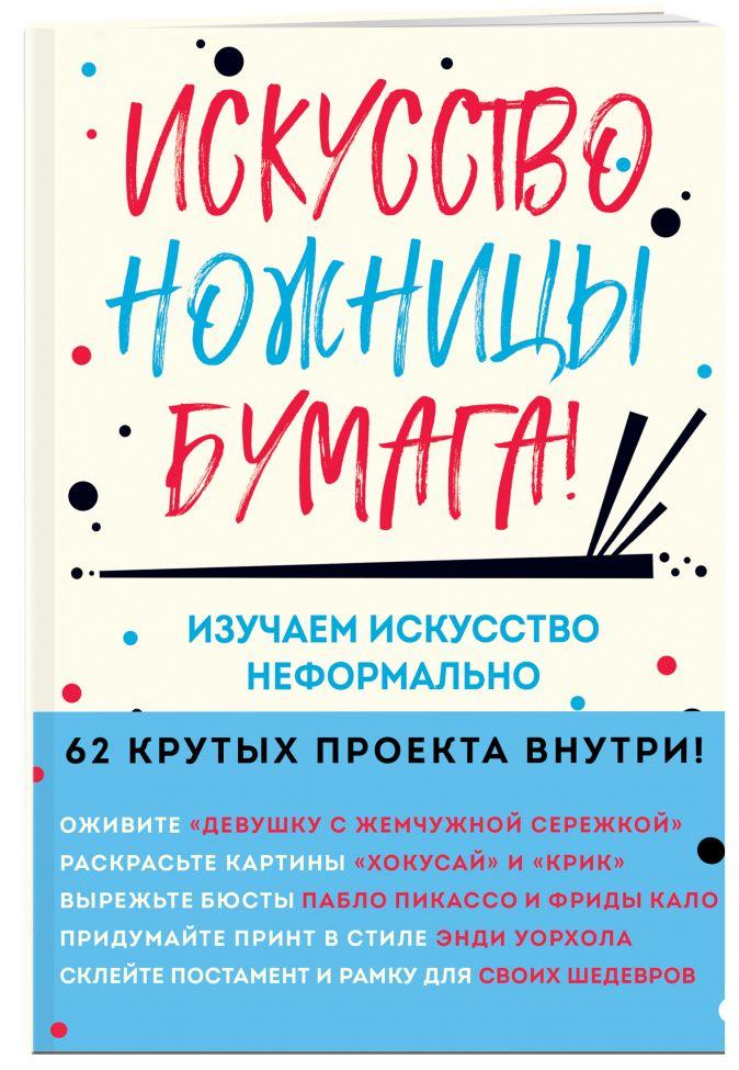 Майк Барфилд - Искусство, ножницы, бумага! Изучаем искусство неформально обложка книги