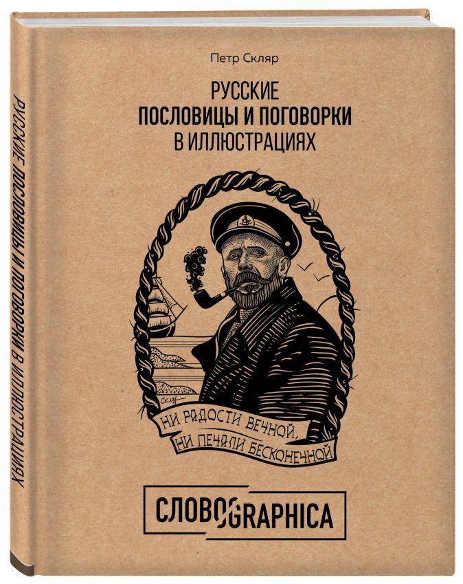 Петр Скляр - Русские пословицы и поговорки в иллюстрациях. История и происхождение обложка книги