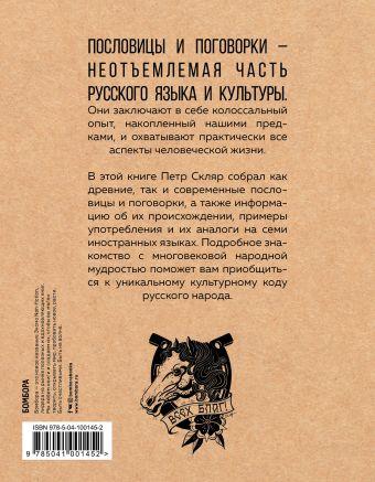 Русские пословицы и поговорки в иллюстрациях. История и происхождение Петр Скляр