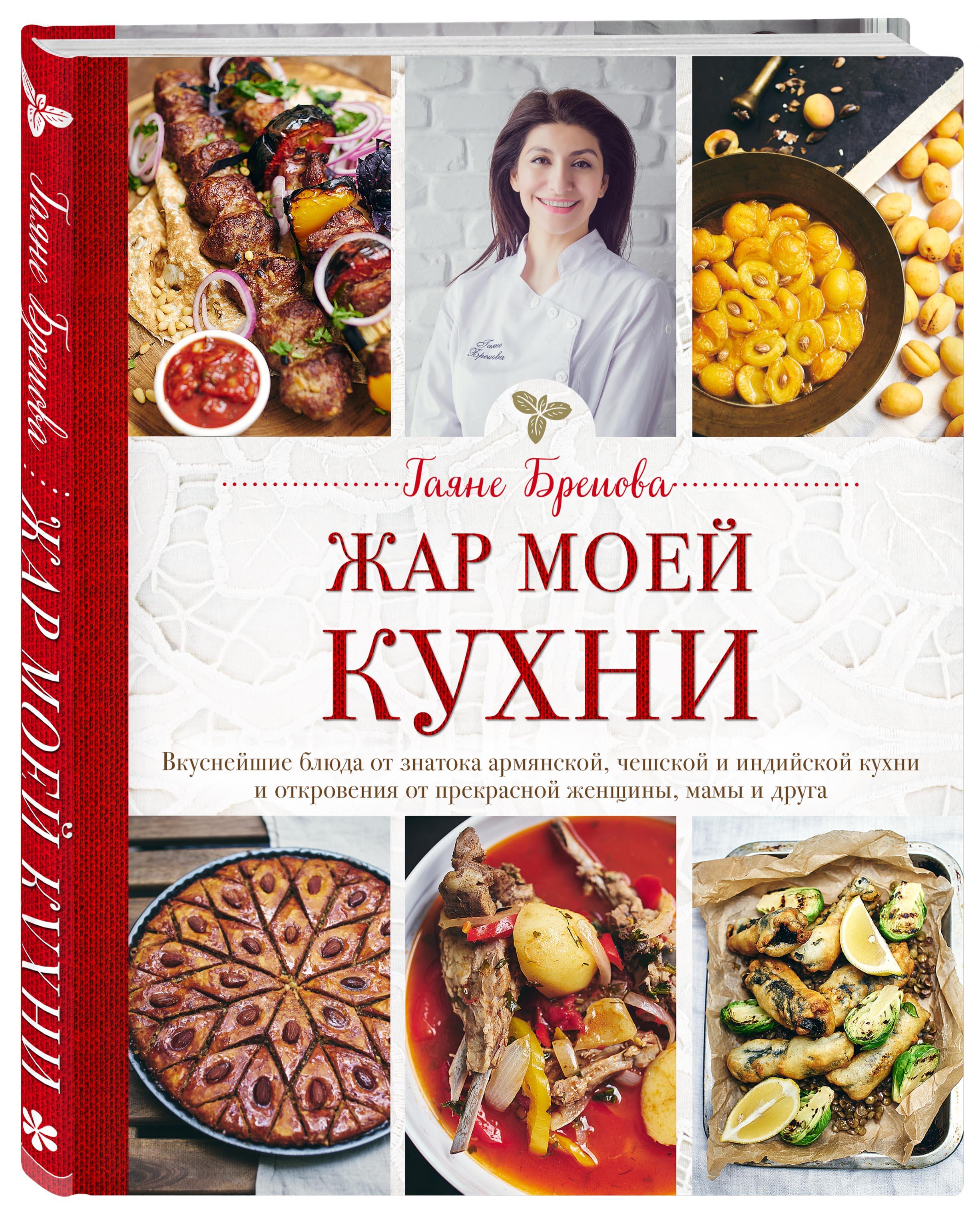 Гаяне Бреиова Жар моей кухни (маленькое авторское фото и блюда) отсутствует вегетарианские блюда