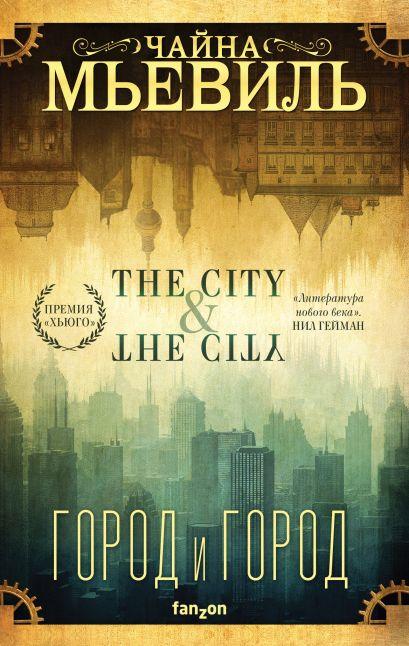 Город и город - фото 1