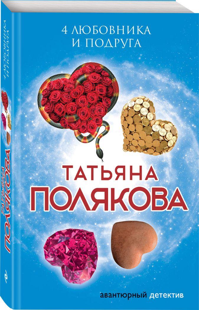 Татьяна Полякова - 4 любовника и подруга обложка книги