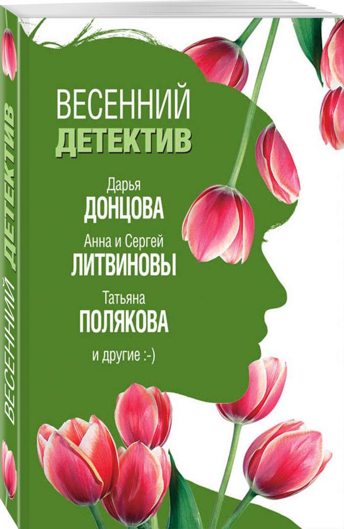 Литвиновы А. и С., Донцова Д., Полякова Т. и др. - Весенний детектив обложка книги