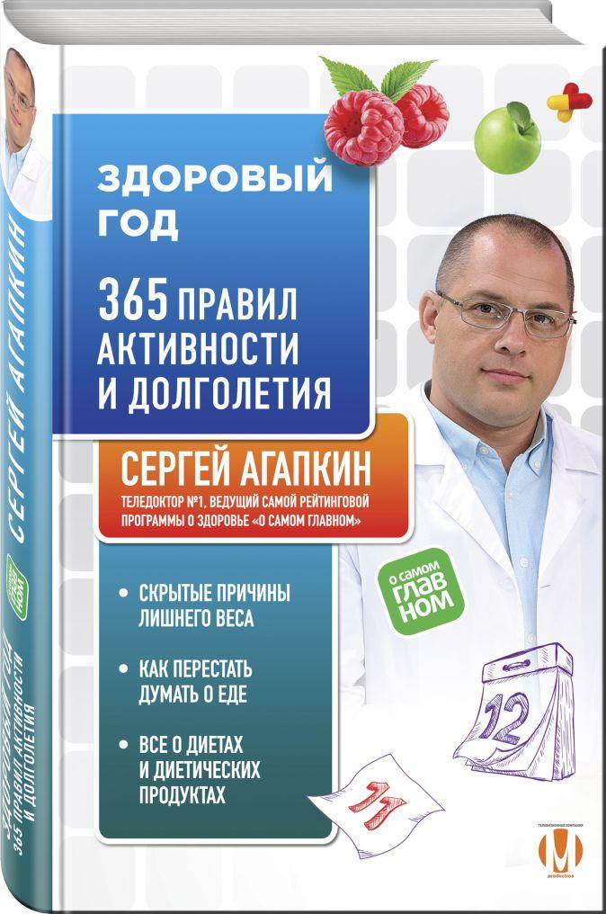 Здоровый год. 365 правил активности и долголетия Сергей Агапкин