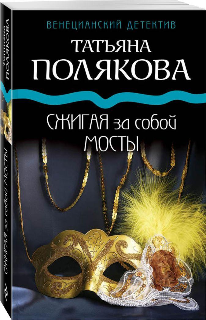 Сжигая за собой мосты Татьяна Полякова