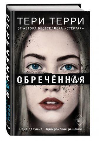 Тери Терри - Обречённая обложка книги