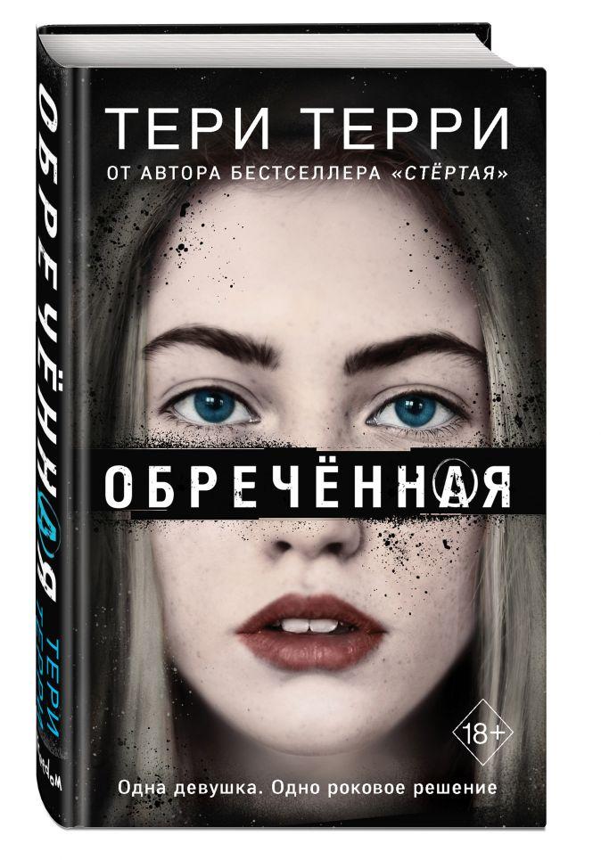Тери Терри - Обречённая (#4) обложка книги