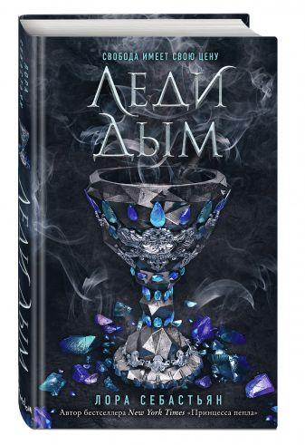 Лора Себастьян - Леди Дым обложка книги