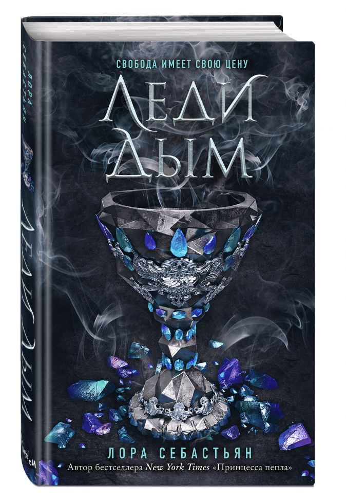 Лора Себастьян - Леди Дым (#2) обложка книги