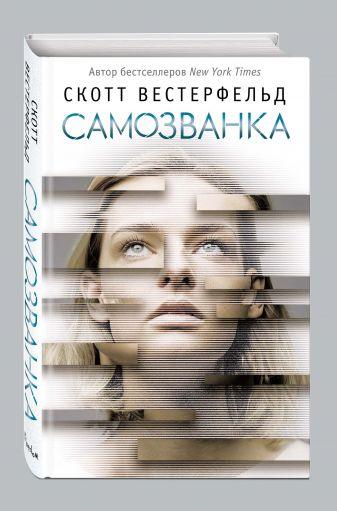 Скотт Вестерфельд - Самозванка обложка книги