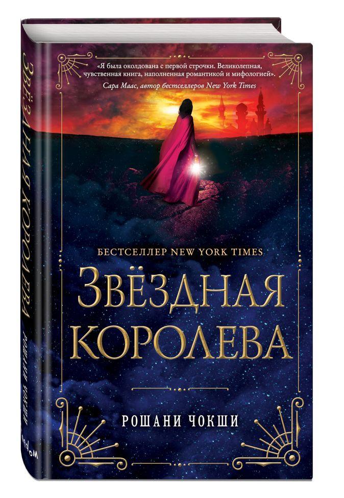 Рошани Чокши - Звездная королева обложка книги