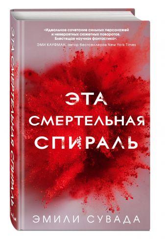 Эмили Сувада - Эта смертельная спираль обложка книги