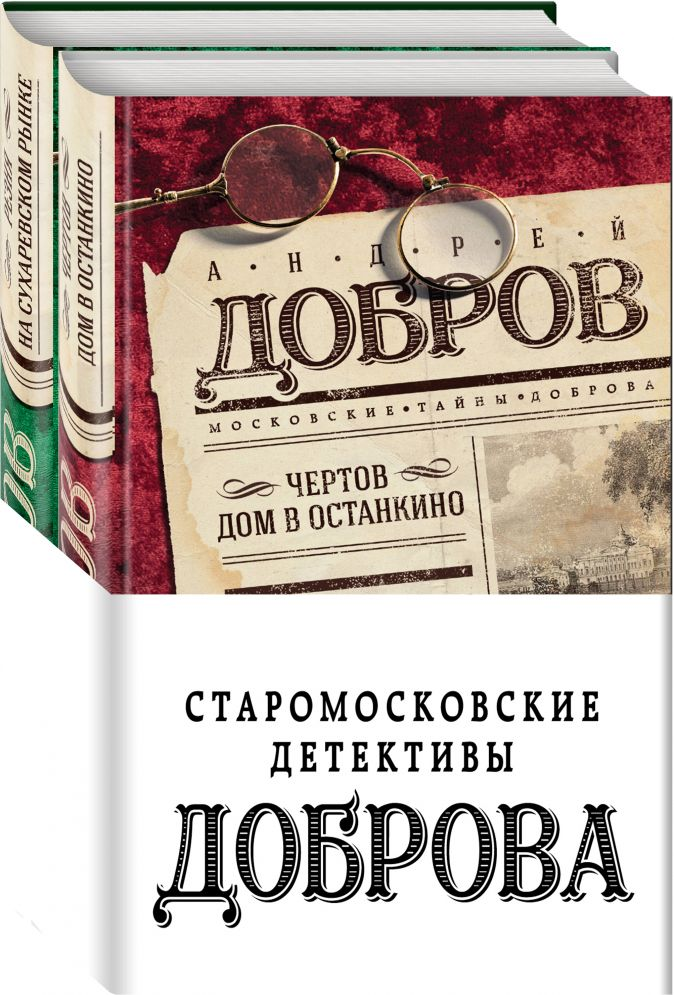 Старомосковские детективы Доброва (бандероль) Добров А.С.