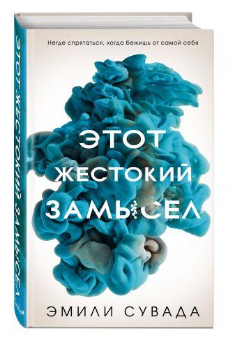 Эмили Сувада - Этот жестокий замысел обложка книги
