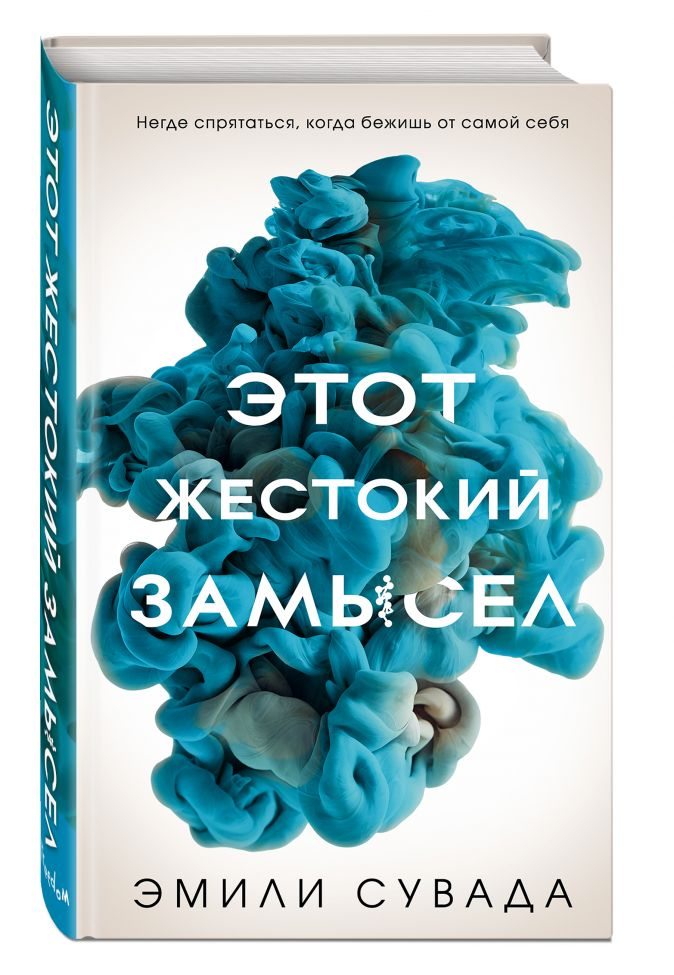 Эмили Сувада - Этот жестокий замысел (#2) обложка книги