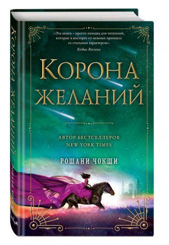 Рошани Чокши - Корона желаний обложка книги
