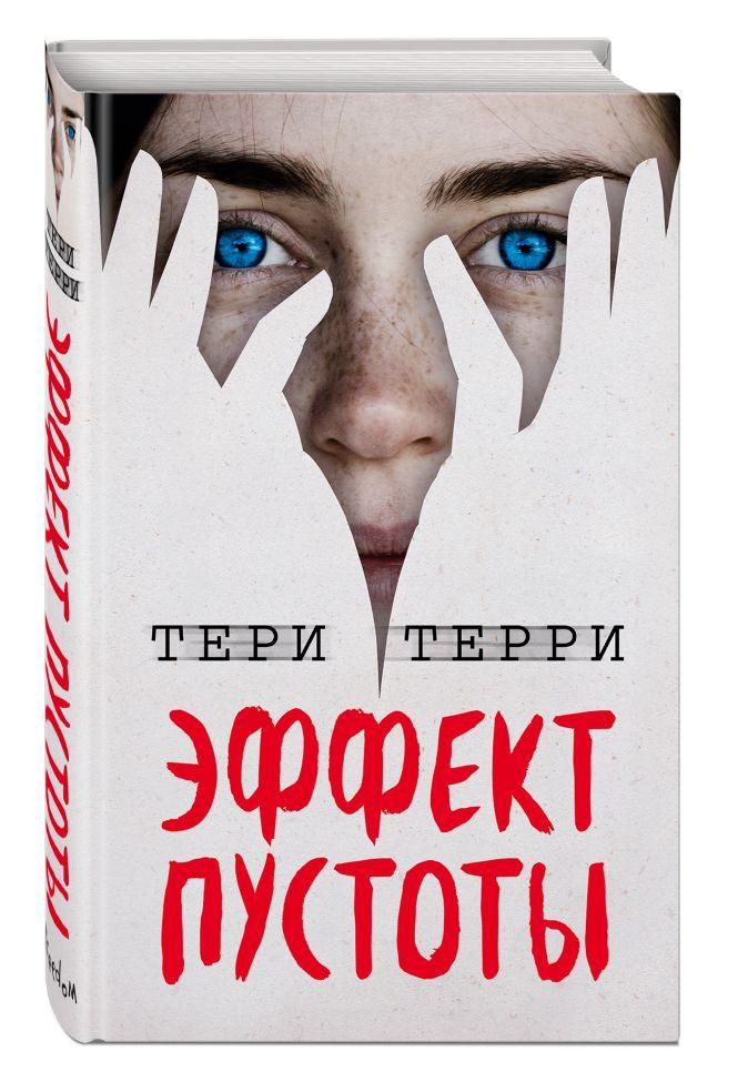 Тери Терри - Эффект пустоты (#1) обложка книги
