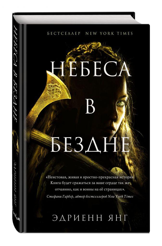 Эдриенн Янг - Небеса в бездне обложка книги