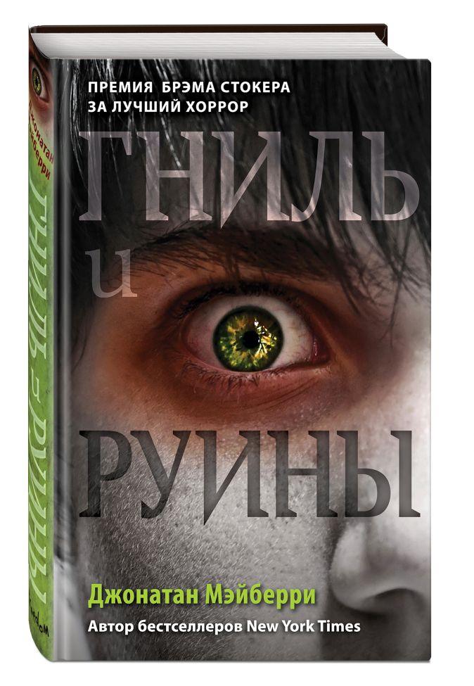 Джонатан Мэйберри - Гниль и руины обложка книги