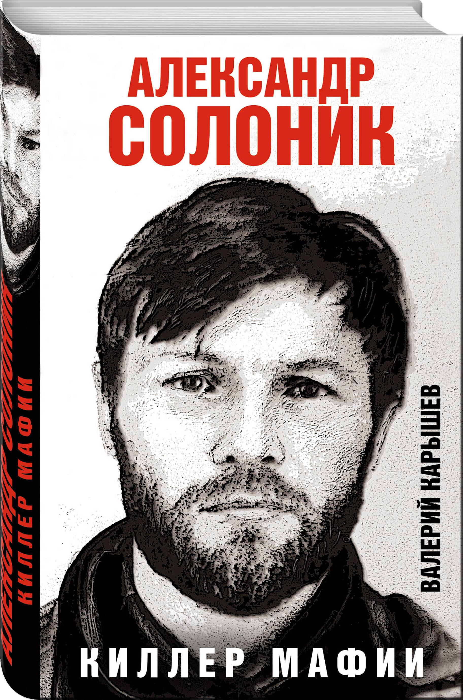 Валерий Карышев Александр Солоник - киллер мафии карышев в м александр солоник киллер мафии
