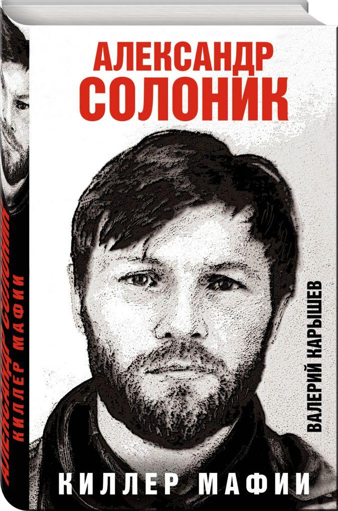 Валерий Карышев - Александр Солоник - киллер мафии обложка книги