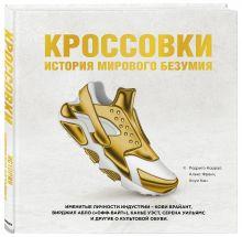 Кроссовки: история мирового безумия (золотая)