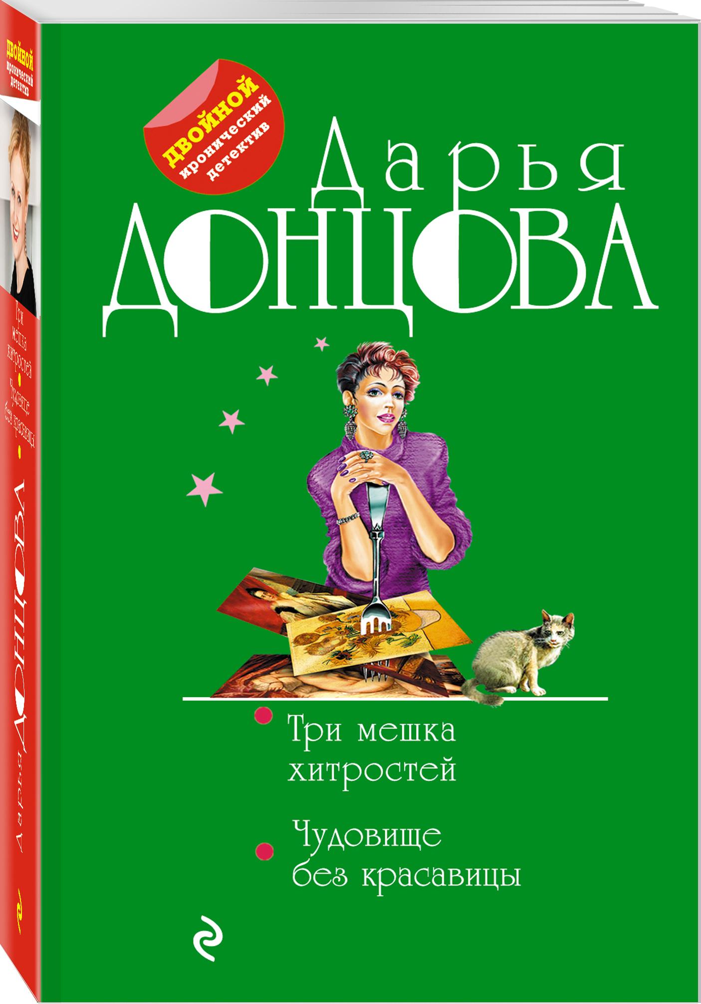Донцова Дарья Аркадьевна Три мешка хитростей. Чудовище без красавицы