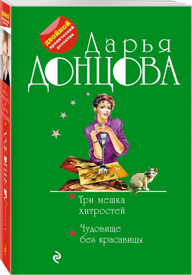 Дарья Донцова - Три мешка хитростей. Чудовище без красавицы обложка книги