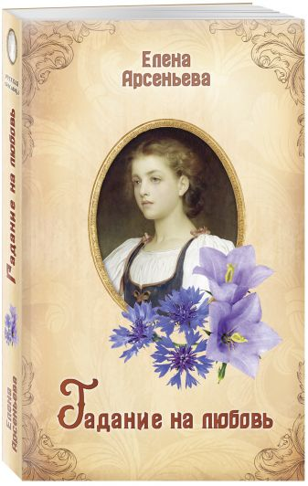 Елена Арсеньева - Гадание на любовь обложка книги