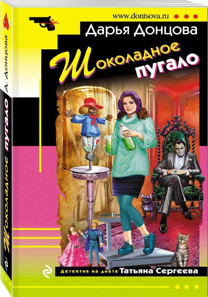 Дарья Донцова - Шоколадное пугало обложка книги