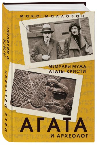 Макс Маллован - Агата и археолог. Мемуары мужа Агаты Кристи обложка книги
