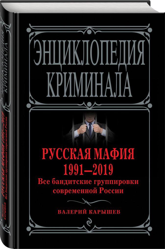 Валерий Карышев - Русская мафия 1991-2019. Все бандитские группировки современной России обложка книги