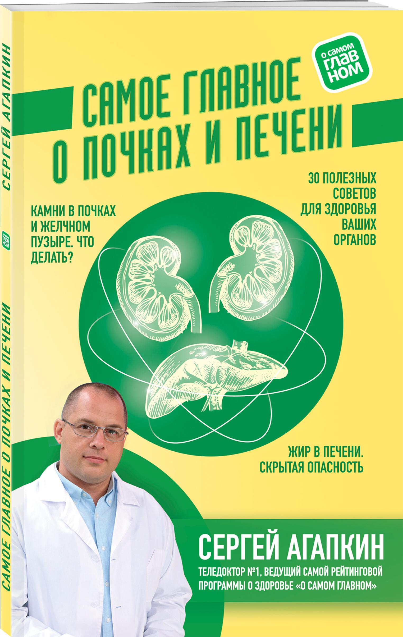 Сергей Агапкин Самое главное о почках и печени печень и желчный пузырь